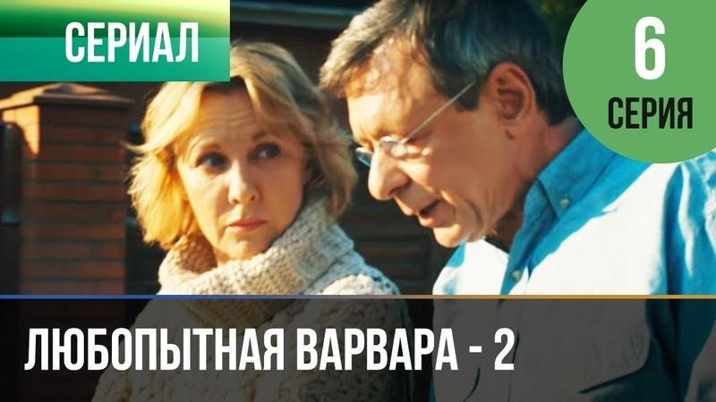 ▶️ Любопытная Варвара 2 сезон 6 серия Детектив Фильмы и сериалы