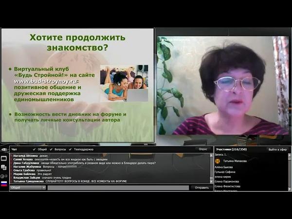 Татьяна Малахова Будь стройной! основы системы