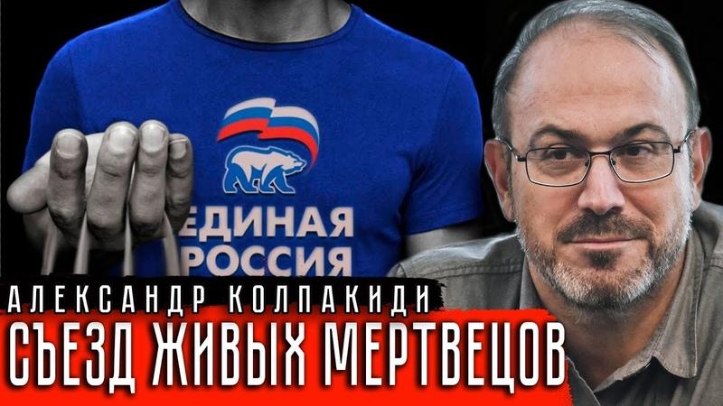 Съезд живых мертвецов АлександрКолпакиди 19съездЕдинойРоссии Выборы2021 Выборы2024