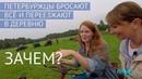 Зачем петербуржцы бросают всё и переезжают в деревню