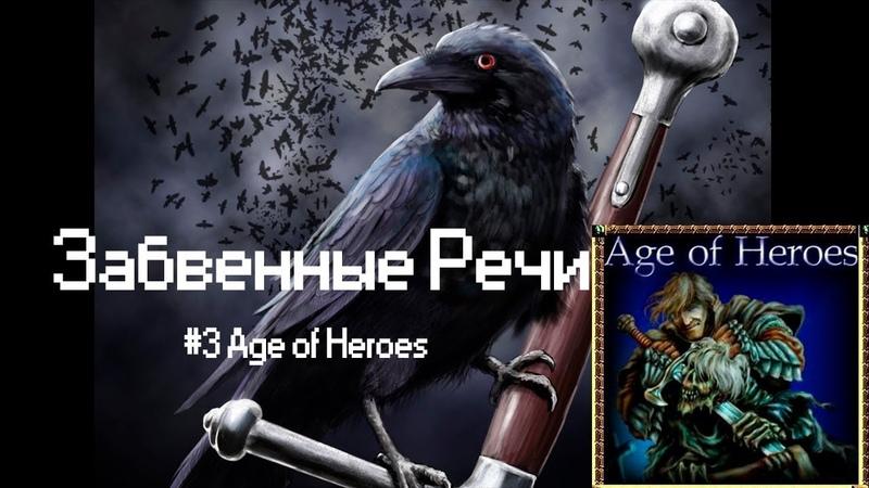О серии Age of Heroes, или почему это не мобильные Герои [Забвенные Речи]
