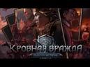 Кампания Ведьмак кровная вражда часть 5