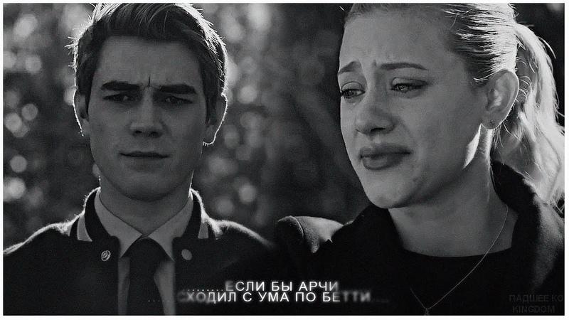 ► Riverdale || если бы Арчи был помешан на Бетти [au]