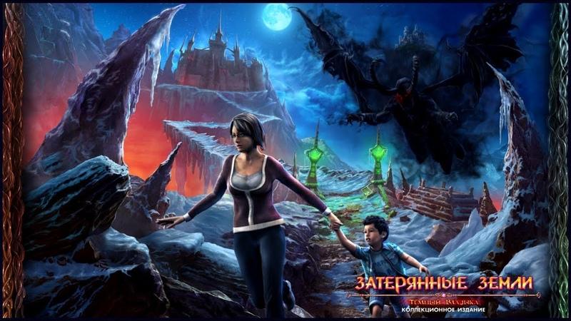 Lost Lands Dark Overlord Затерянные земли Темный Владыка прохождение 1
