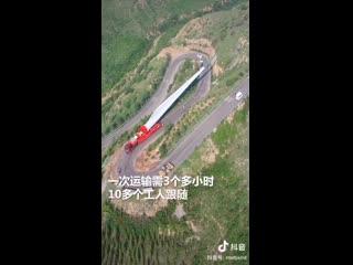 Великолепное зрелище! Как в Китае доставляют лопасти ветрогенераторов в горы.