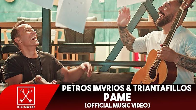 Πέτρος Ίμβριος Τριαντάφυλλος - Πάμε   Petros Imvrios Triantafillos - Pame (Official Music Video)