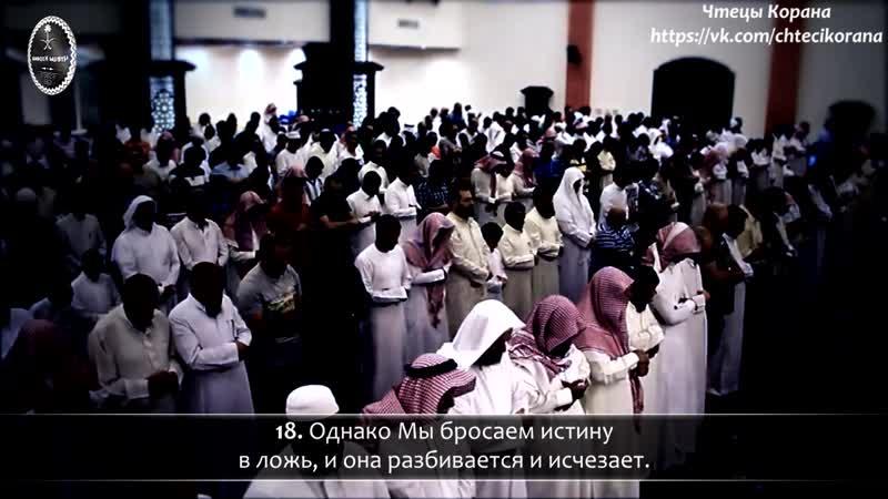 Абу Аус - Сура 21 аль-Анбияъ (Пророки), аяты (11-24)