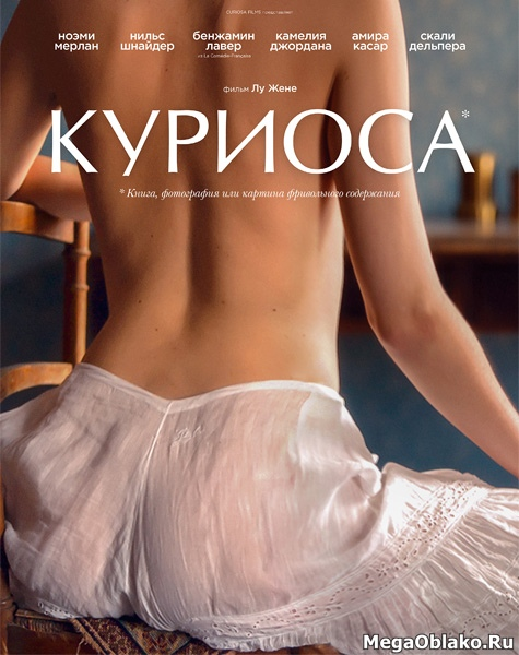 Куриоса / Curiosa (2019/WEB-DL/WEB-DLRip)
