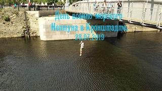 День военно-морского Нептуна в Кронштадте