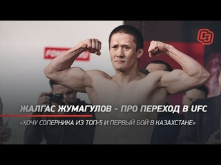 Жалгас Жумагулов - про переход в UFC  / Хочу соперника из топ-5 и первый бой в Казахстане
