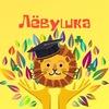 """ЛЁВУШКА"", детский центр, Парнас"