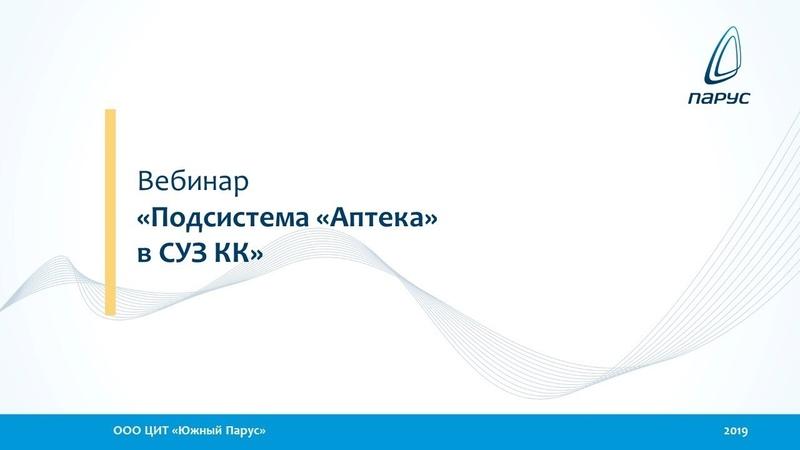 Вебинар Подсистема Аптека в СУЗ КК