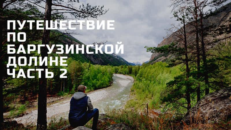 Путешествие по Баргузинской Долине Часть 2