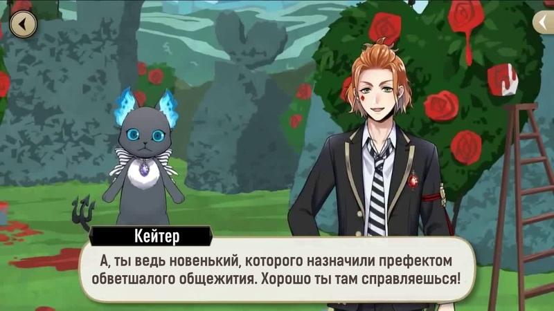 Эпизод 1 3 Twisted Wonderland RUS SUB