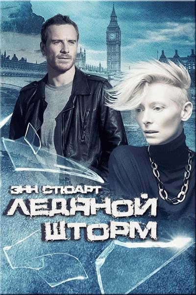 Энн Стюарт - ЛЕДЯНОЙ ШТОРМ