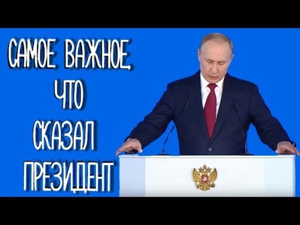 Путин о самом ГЛАВНОМ на Послании Президента