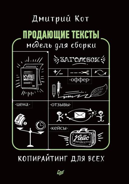 Подборка книг для бизнесменов по копирайтингу, изображение №2