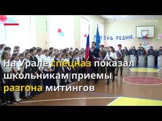 Школьникам показали, как разгоняют митинг