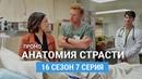 Анатомия страсти 16 сезон 7 серия Промо Русская Озвучка