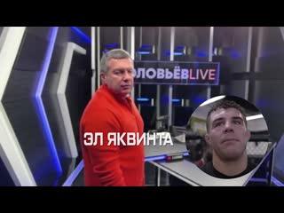 Бойцы UFC об ударной технике Владимира Соловьева Соболев Илья- Пародия