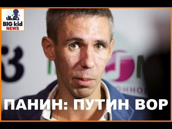 Алексей Панин о воре Путине и ЧМ 2018
