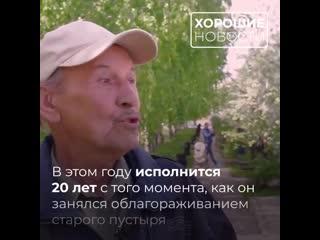 79-летний пенсионер из Перми построил своими руками зеленый сквер