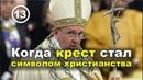 Когда крест стал символом христианства, Святая Троица и Григорианский календарь. Фильм 13