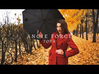 Angie force – гори (official video)