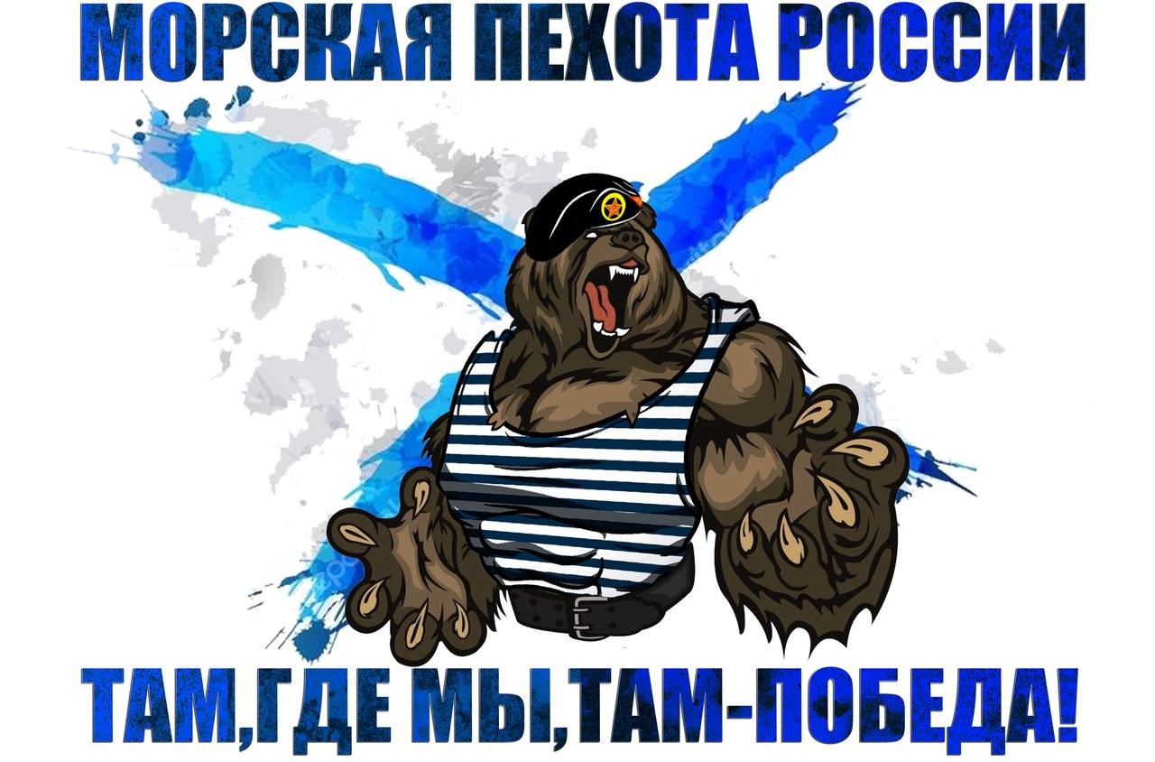 Картинки рисунки плакаты флаги волки медведи тигры морпехи