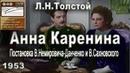 т/с Анна Каренина (1953)