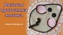 Crochet mouse tutorial. Вязаная прихватка МЫШЬ крючком. Как связать мышь? Видео урок