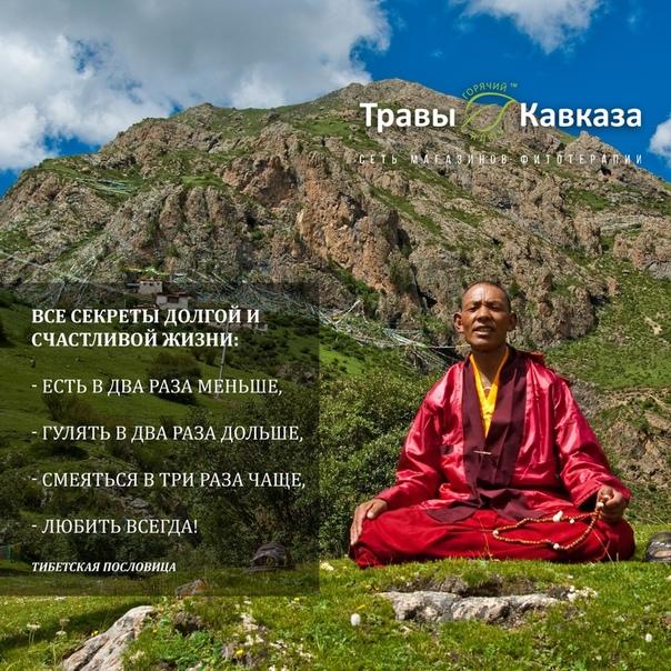 картинки тибетский омолаживающий сможете ознакомиться