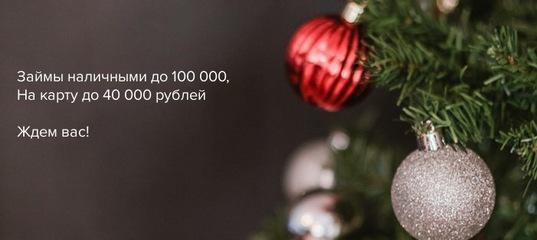 Рассчитать займ под проценты онлайн калькулятор