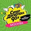 Супердискотека 90-х • 6 декабря, Москва