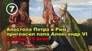 Апостол Петр в Риме Фильм 7