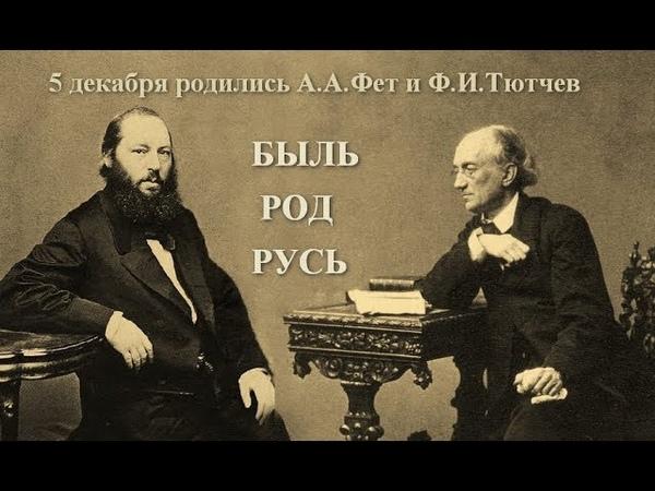 Ф.И.Тютчев и А.А.Фет. БЫЛЬ, РОД, РУСЬ.