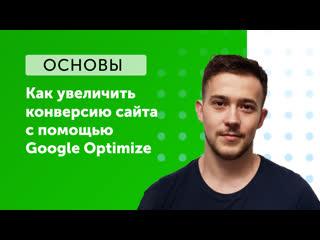 eLama: Как увеличить конверсию сайта с помощью Google Optimize от