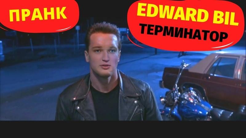 EDWARD BIL / Терминатор Пранк / DeepFake (Дипфейк видео) озвучка от Держиморда