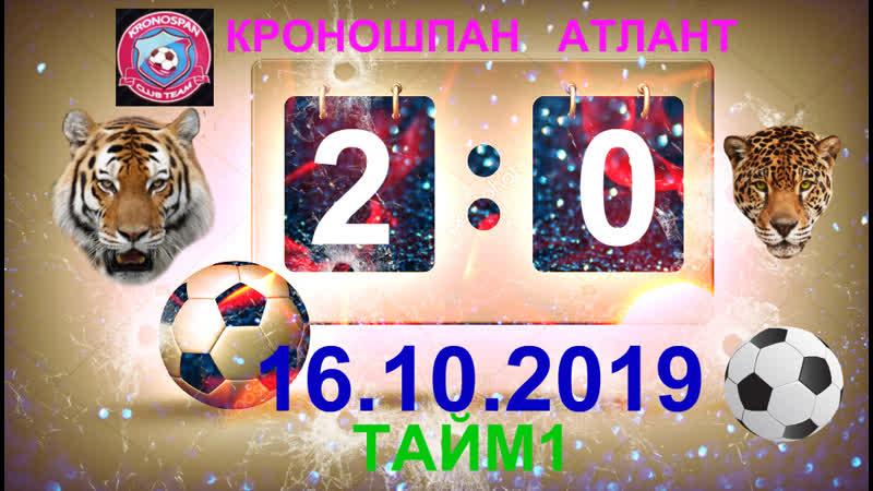 ЕВФЛ КРОНОШПАН(2:0)АТЛАНТ ТАЙМ1