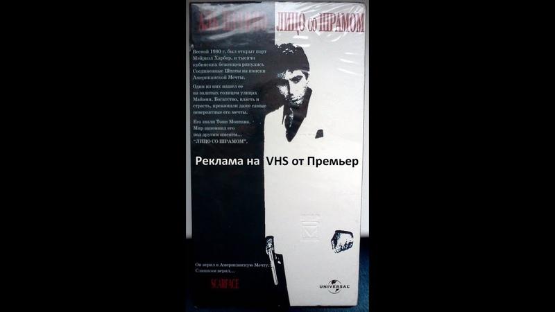 Лицо со шрамом Реклама на VHS от Премьер