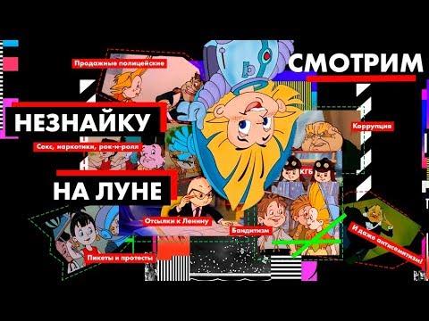 Незнайка на Луне Российской Федерации Полный разбор всех отсылок что вы не увидели в мультфильме