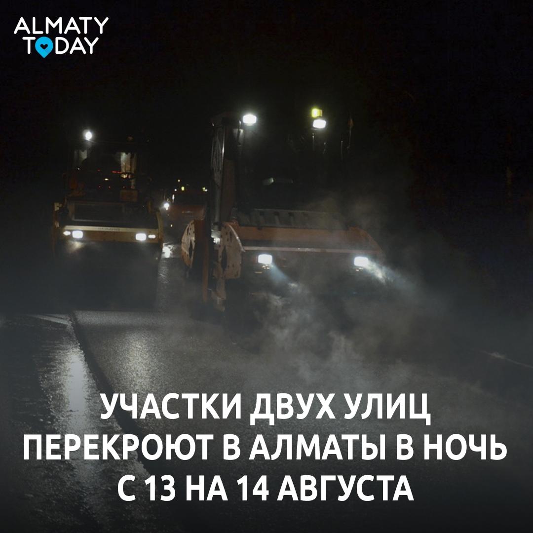 В Алматы в ночь на 14 августа ограничат движение по улицам Г