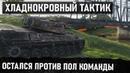 ВОТ ОН ГЕНИЙ ТАКТИКИ! ВЫЖДАЛ И УСТРОИЛ ОХОТУ НА ОЛЕНЕЙ В WORLD OF TANKS Leopard 1