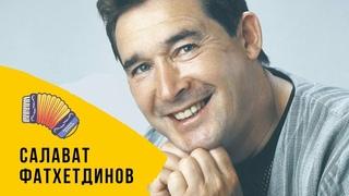 Легенда | Салават Фатхетдинов