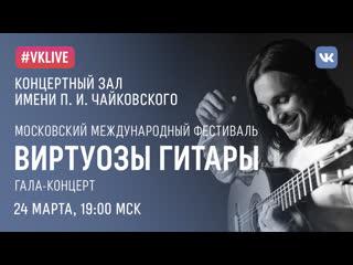 XIV Московский международный фестиваль Виртуозы гитары. Гала-концерт
