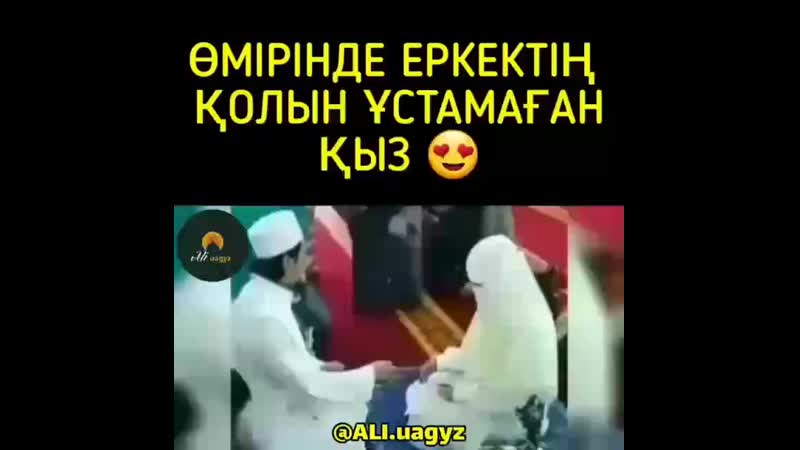 Иманды қыз mp4