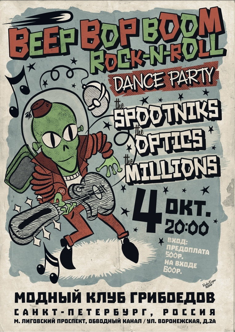 04.10 Beep Bop Boom rock-n-roll dance party в клубе Грибоедов!!!