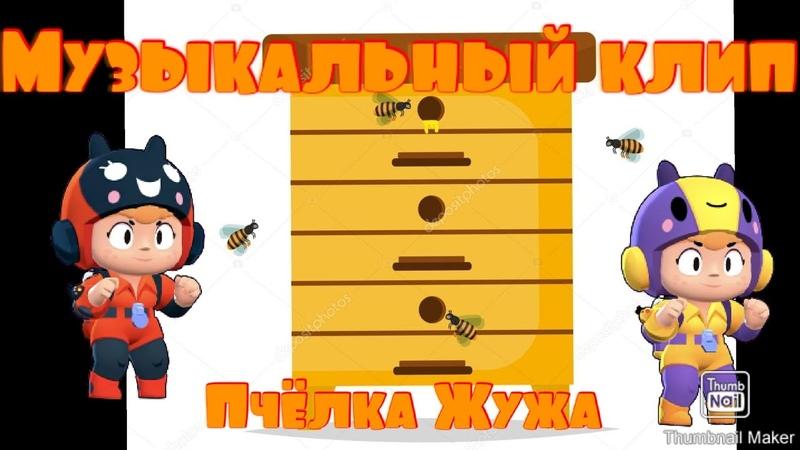 Музыкальный клип Пчёлка Жужа