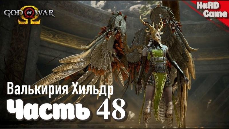 God of War 4 Сложность БОГ ВОЙНЫ 1440p60fps Часть 48 Валькирия Хильдр и проклятье Ивальди