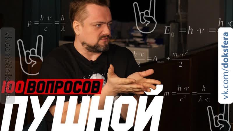 Про Галилео женскую логику Евровидение и Guitar Hero 100 вопросов Пушной